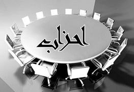 احزاب سیاسی,انقلاب اسلامی ایران