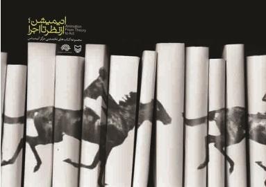 علاقمندان حرفهای انیمیشن ایرانی و خارجی منتظر باشند