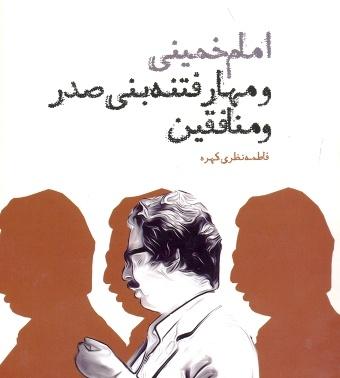 نامه جالب مسعود رجوی به بنی صدر