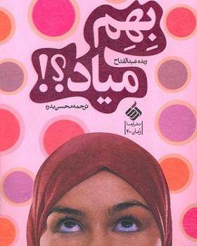 بهم میاد؟/ داستان حجاب تماموقت دختری در استرالیا