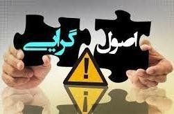 جبهه پیروان خط امام و رهبری,جبهه پایداری,اصولگرایان