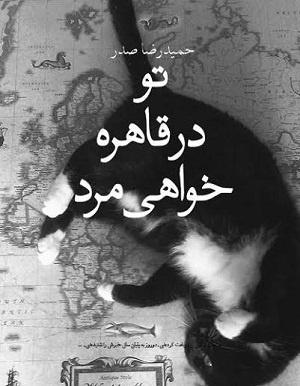 تو در قاهره خواهی مرد/ حمیدرضا صدر به سراغ محمدرضاشاه رفت!