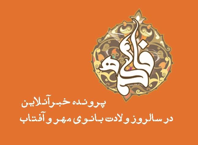 دختر پیامبر به دنبال احیای حکمت بود / ذکر لقب فاطمه(س) در قرآن / تاکید بانوی جهان بر احترام به زنان