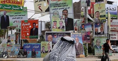 انتخابات پارلمانی عراق، دریچه ای به ثبات و امنیت