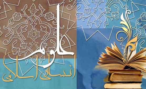 انتقاد به انحصارگرایی علوم انسانی سکولار/ مسلمان اگر آزاداندیش نباشد، مسلمان واقعی نیست