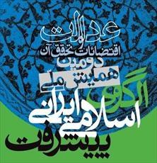 الگوی اسلامی ایرانی پیشرفت بالاترین سند برنامه ای کشور است