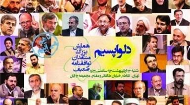 """توزیع رایگان مستند"""" من روحانی هستم"""" در همایش منتقدان توافقنامه هسته ای"""