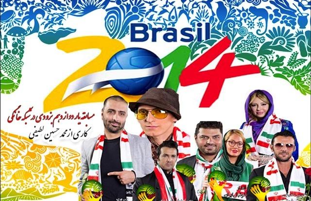 چرا چهرههای سینمایی از رفتن به برزیل انصراف دادند؟/ از لاله اسکندری و نیوشا ضیغمی تا بازغی و حمیدیان