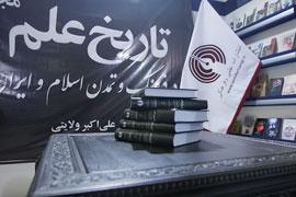 آشنایی با دانشمندان ایرانی در مجموعه 8 جلدی علی اکبر ولایتی