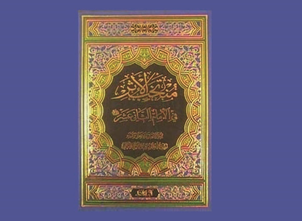 کتابی درباره امام زمان(عج) که شیعه و سنی آن را ستوده اند