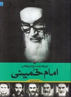 دائرةالمعارف مصور زندگی روح الله با مروری بر حوادث انقلاب