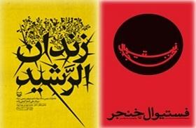 رونمایی از زندان الکترونیکی الرشید با فستیوال خنجر
