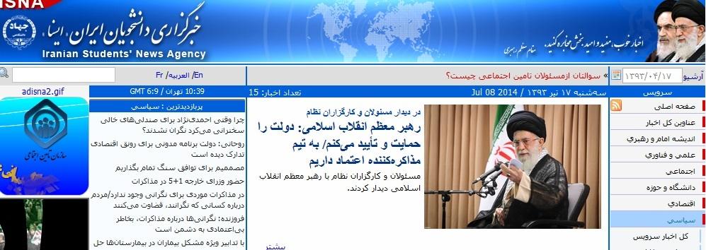 آیتالله خامنهای رهبر معظم انقلاب,دولت یازدهم,حسن روحانی