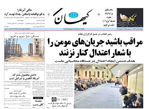 آیتالله خامنهای رهبر معظم انقلاب, دولت یازدهم, حسن روحانی