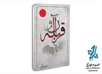 رونمایی از جدیدترین اثر محمدرضا حکیمی درباره اتحاد و همبستگی مسلمانان