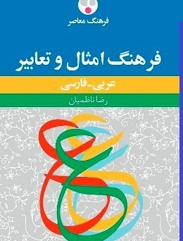 یک اثر خواندنی و مفید برای مترجمان و علاقمندان زبان فارسی