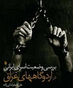 وضعیت اسرای ایرانی در عراق از صدمات روحی تا خلاقیتهای فردی
