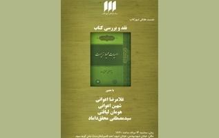 """نقد و بررسی """"الهیات محیط زیست"""" جدیدترین اثر آیت الله محقق داماد"""