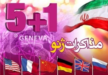 آغاز مذاکرات دو جانبه ایران و امریکا در ژنو/ رایزنی درباره اختلافات