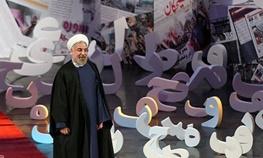 حسن روحانی, دولت یازدهم