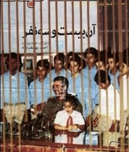 رونمایی از خاطرات یکی از آن 23 نفری که به ملاقات صدام رفت