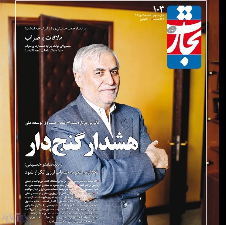 دستان بسته رئیس و درهای باز صندوق توسعه ملی/ هشدار صفدر حسینی در باره سوراخ شدن منابع ارزی