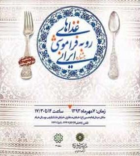 جشنواره ای برای غذاهای در آستانه انقراض ایرانی