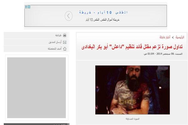 آیا ابوبکر بغدادی کشته شده است؟