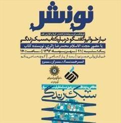بررسی زندگی دینی مسلمانان ایرانی از نگاه محمدرضا زائری