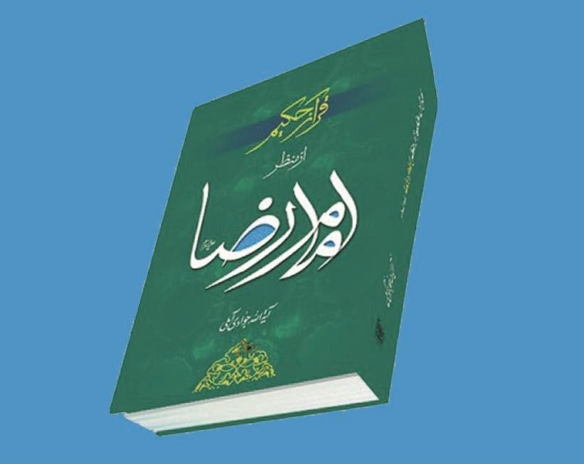 امام رضا (ع) درباره تحریف ناپذیری قرآن چه گفته است؟