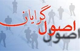 اصولگرایان,اصلاح طلبان,آیتالله خامنهای رهبر معظم انقلاب