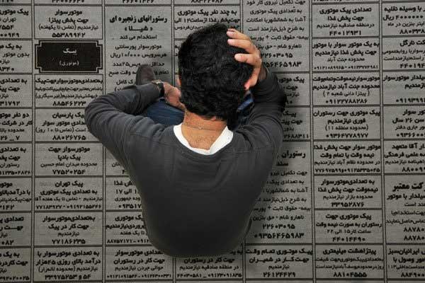 نرخ بیکاری پاییز امسال به روایت مرکز آمار