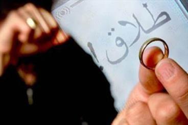 بهزیستی: از هر 5 ازدواج، یکی به طلاق می رسد/ 90 درصد طلاق ها قابل پیشگیری هستند