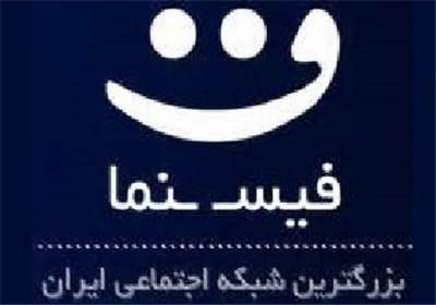 فیس بوک ایرانی هک شد و از کار افتاد/ سرور ناامن بود یا برنامه اشکال داشت؟