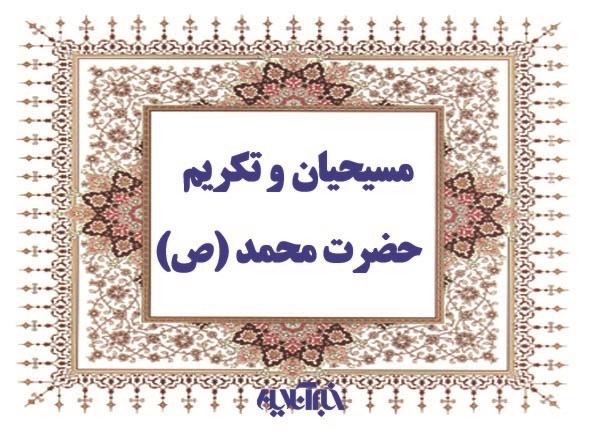 اهل قرآن و اهل انجیل در عشق محمد (ص) به هم می رسند
