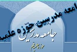 جامعه مدرسین حوزه علمیه قم,محمد محمدی گلپایگانی,علی اکبر ناطق نوری,علی لاریجانی