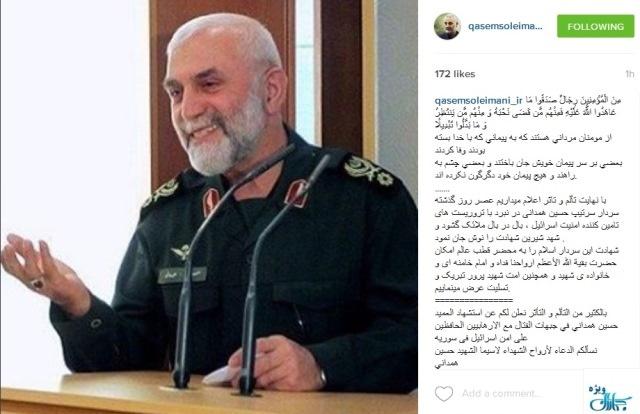 تسلیت های بزرگان در پی شهادت سردار همدانی