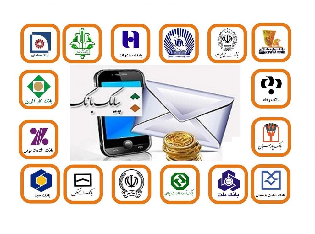 توافق بانک ها برای دریافت هزینه پیامک / هر SMS بانکی چند تومان هزینه دارد؟