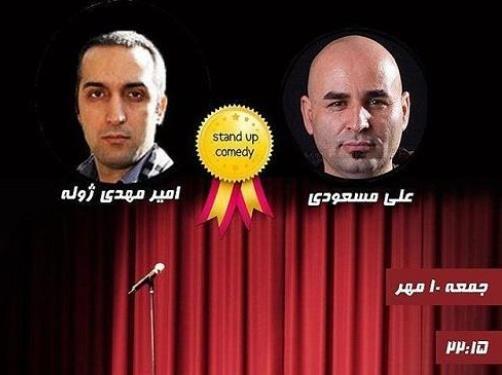 920 رای تکلیف فینالیست «خندوانه» را روشن کرد / پستهای ژوله و مسعودی پس از پایان رای گیری