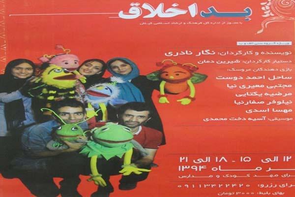 عروسک بداخلاق برای کودکان لاهیجانی به روی صحنه می رود