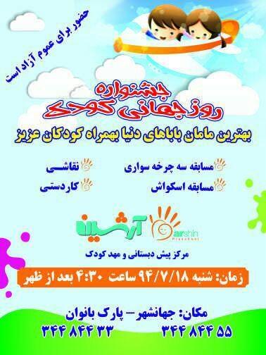 جشنواره روز جهانی کودک