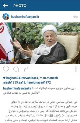 علیاکبر صالحی,اکبر هاشمی رفسنجانی,توافق هسته ای ایران و پنج بعلاوه یک برجام ,روح الله حسینیان
