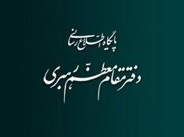 آیتالله خامنهای رهبر معظم انقلاب,توافق هسته ای ایران و پنج بعلاوه یک برجام