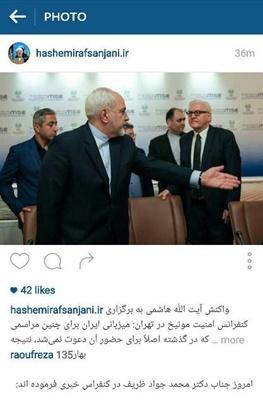 اینستاگرام,اکبر هاشمی رفسنجانی,نشست امنیتی مونیخ