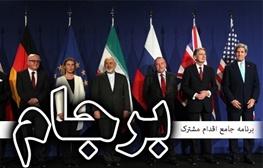 توافق هسته ای ایران و پنج بعلاوه یک برجام ,کمیسیون امنیت ملی و سیاست خارجی