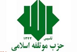 انتخابات مجلس دهم,محمدنبی حبیبی,حزب موتلفه اسلامی