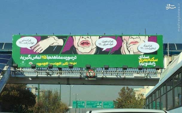 بیلبوردی متفاوت در تهران/ عکس