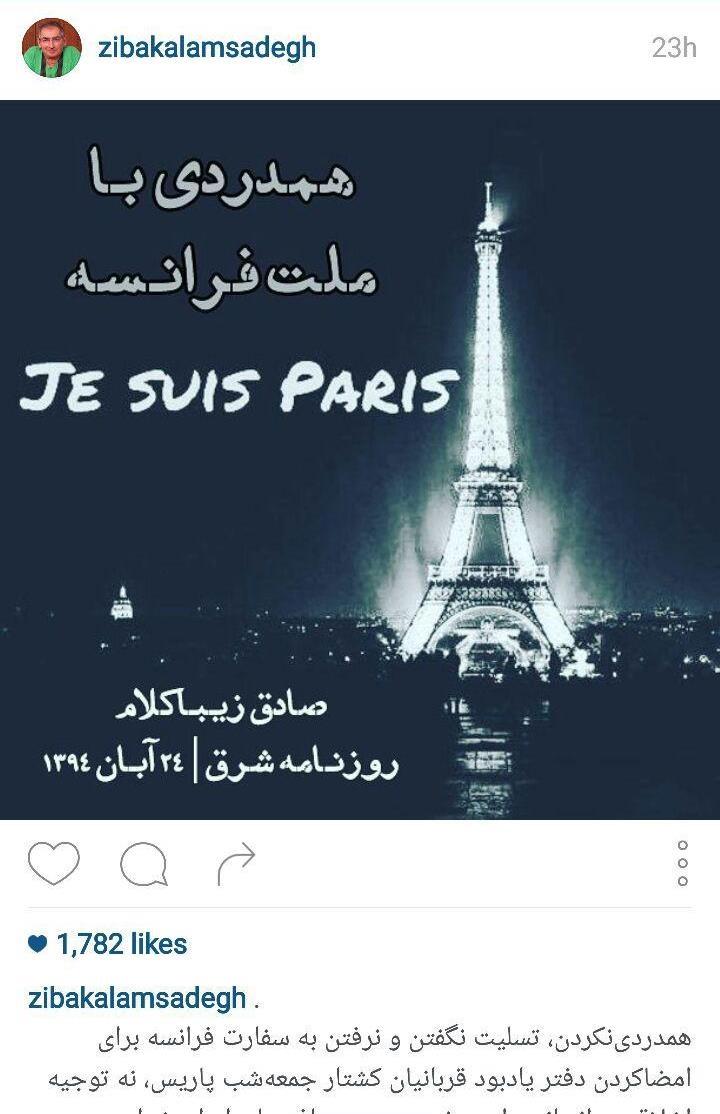ایران و فرانسه,فرانسه