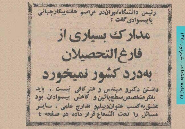 این حرف را 44سال پیش هم می گفتند/ عکس