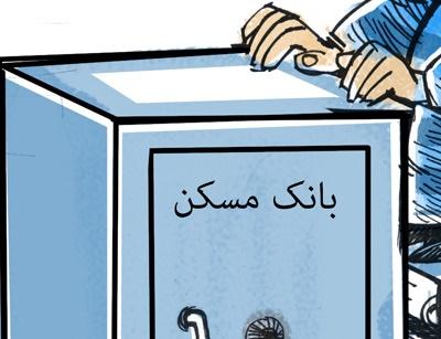 کاریکاتور/ بابک زنجانی و بانک مسکن!